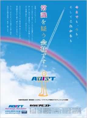 日経新聞広告全15段 デザイン制作