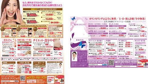 雑誌広告 デザイン制作