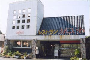 レストランおにいわ ラジオCM(AM)
