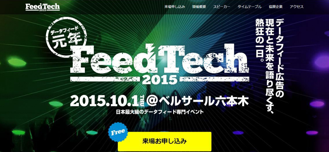 データフィードか欠かせない時代になる!?FeedTech2015 レポート
