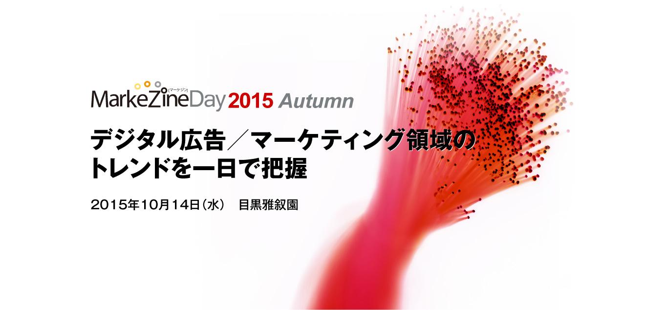 """大切なのは""""顧客との距離を縮めること"""" MarkeZine Day 2015 Autumn レポート"""