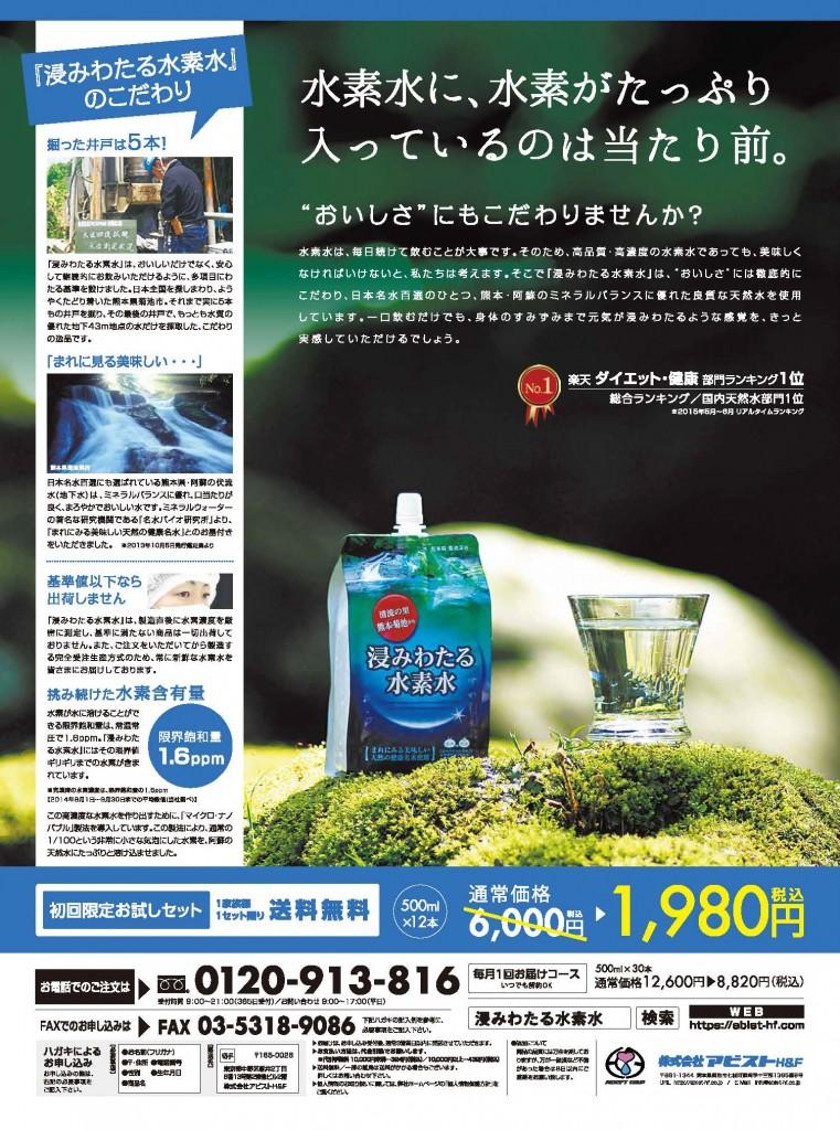 新聞15段カラー広告
