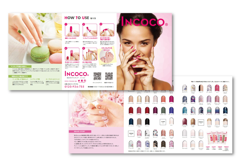 incoco 商品パンフレット