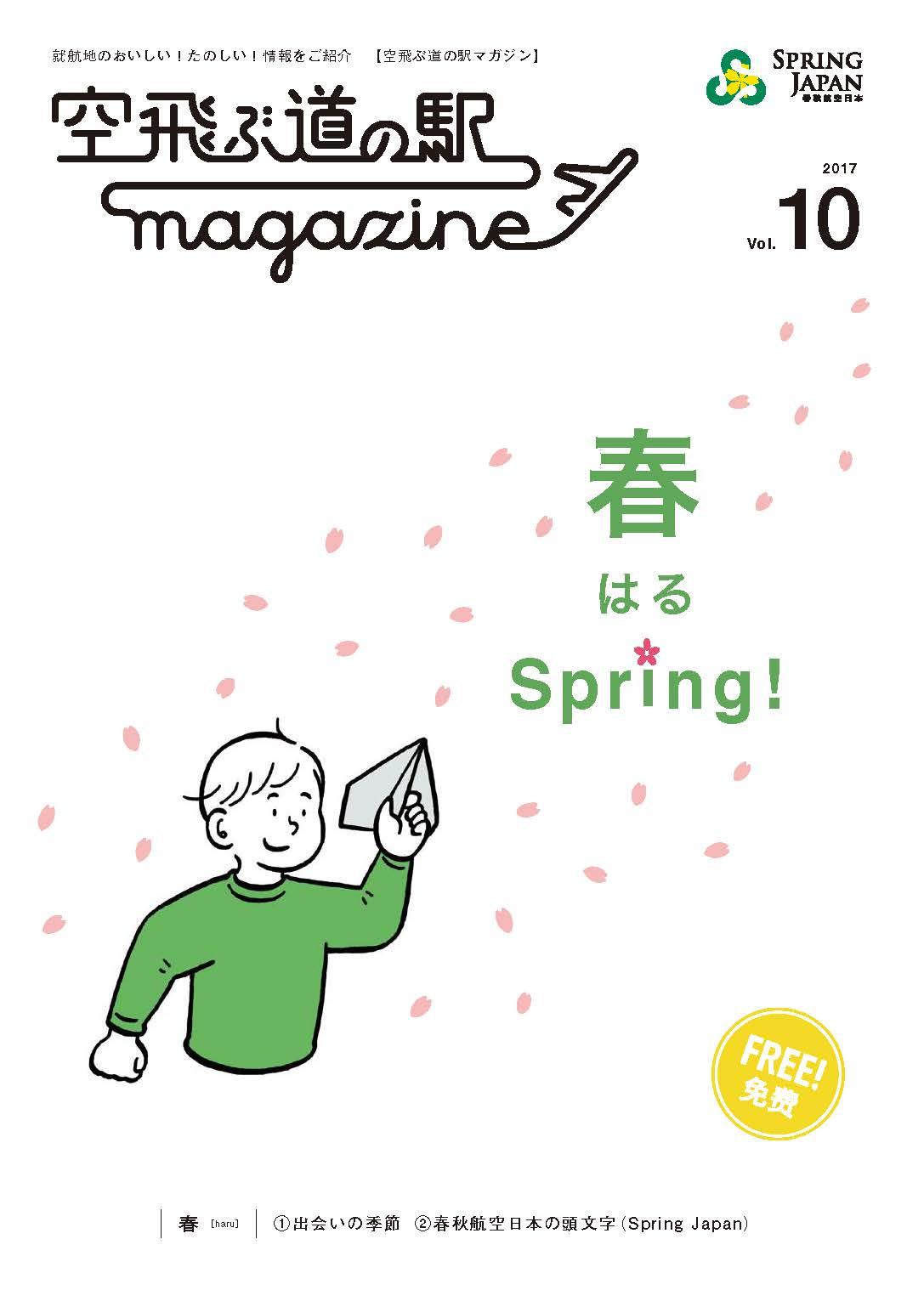 春秋航空日本機内誌 最新媒体資料と見本を更新しました!