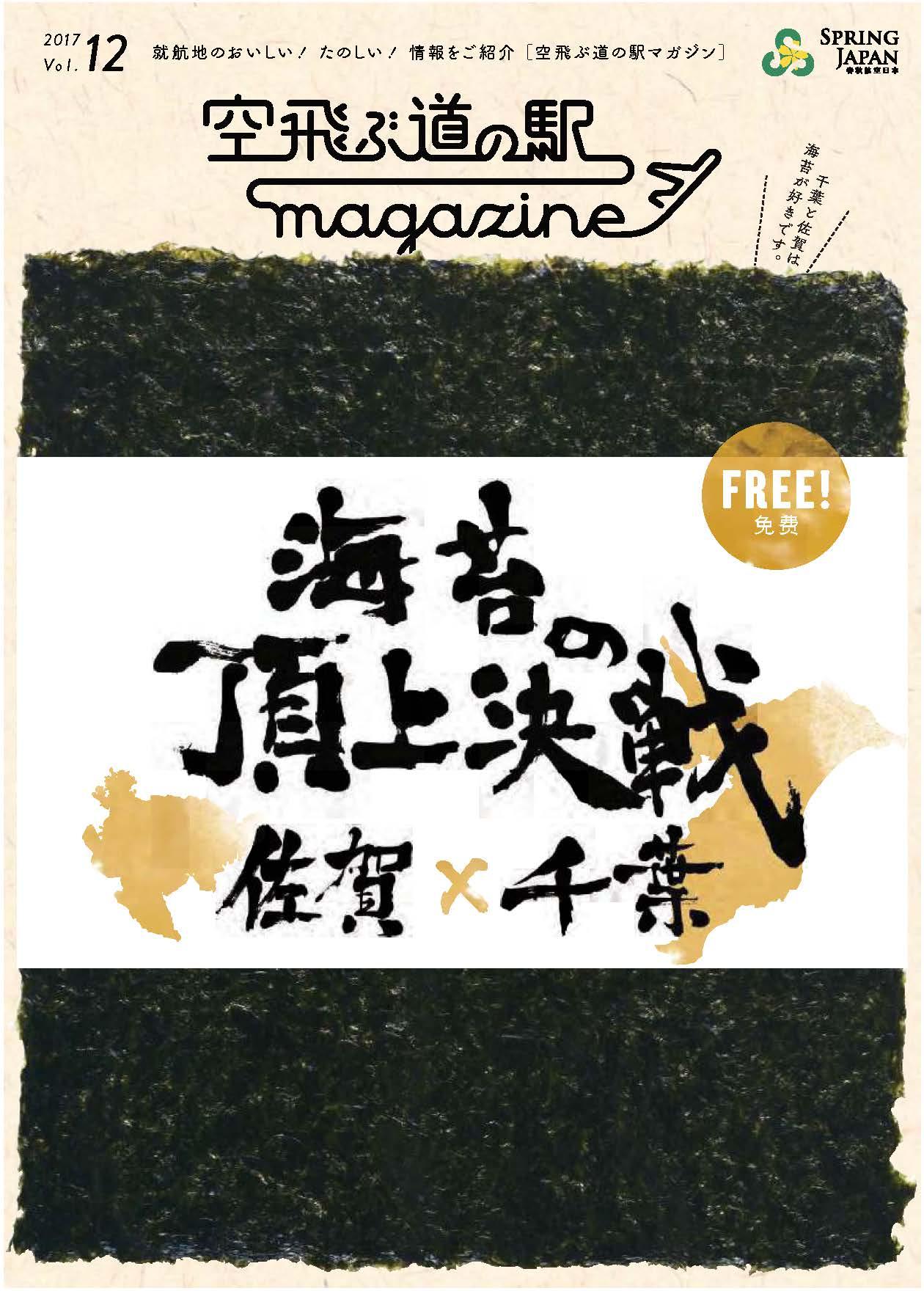 春秋航空日本機内誌 最新媒体資料と見本(10/1発行号)を更新しました!