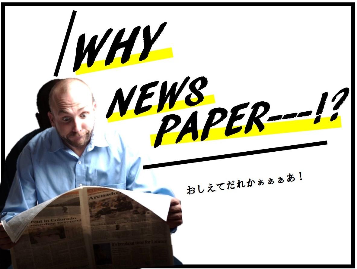 新聞広告の効果と種類は?失敗談も知っておこう!