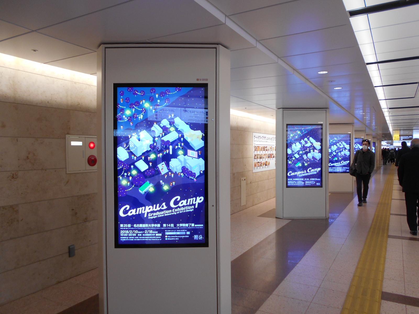 交通広告の制作実績に「名古屋造形大学」様を追加致しました。