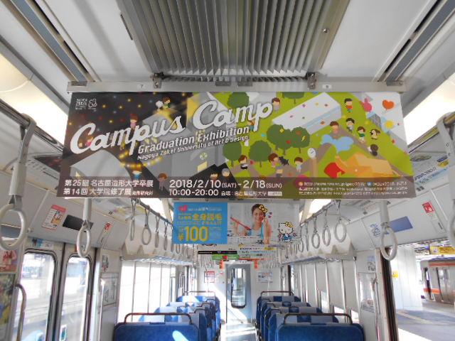 名古屋造形大学 卒業展告知広告
