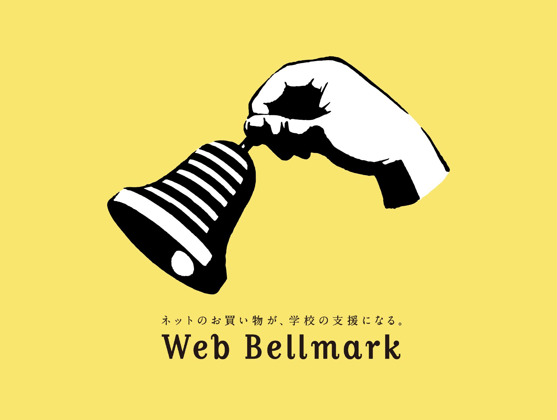「ウェブベルマーク」とは?新しいベルマーク運動について考えてみる