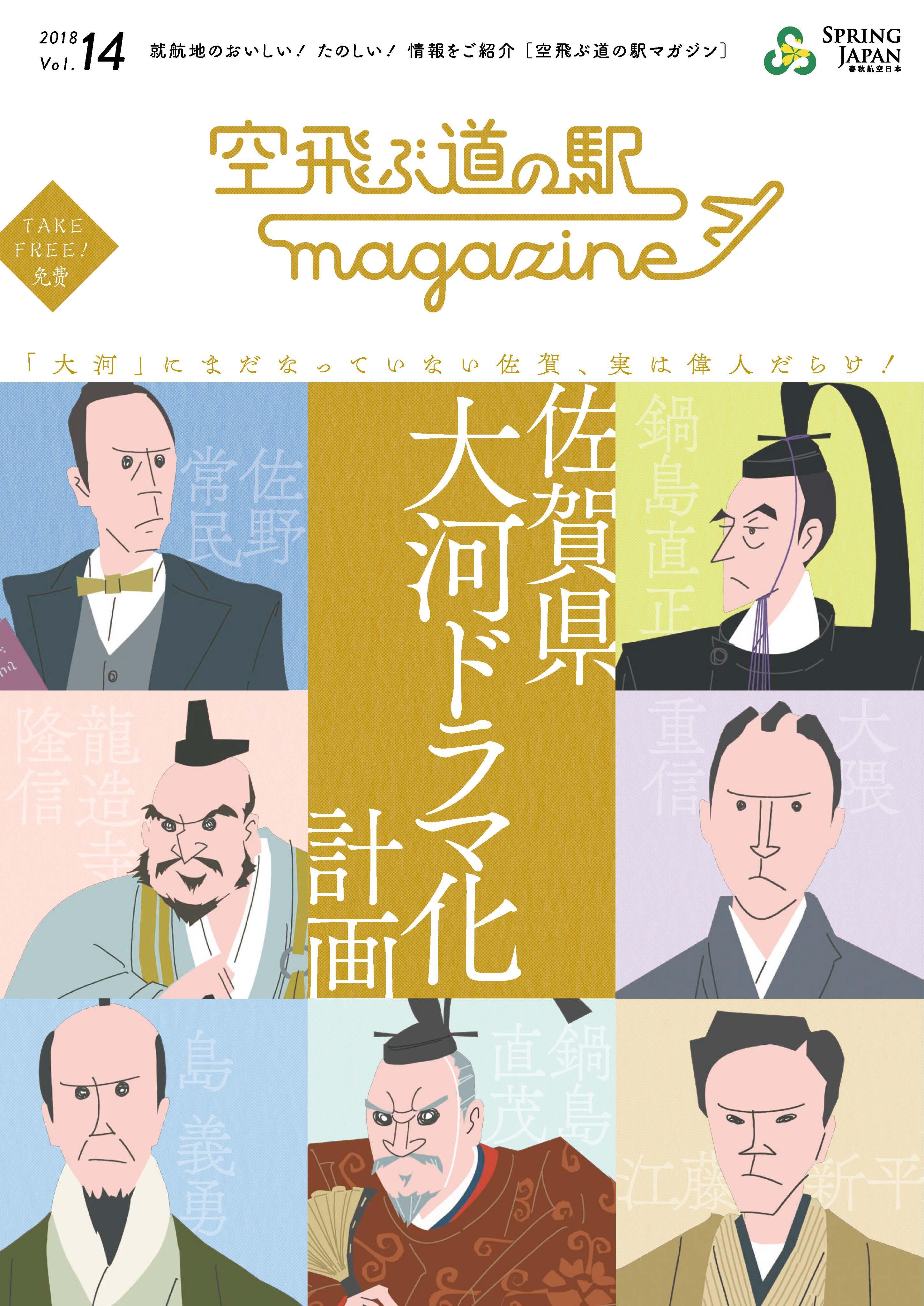 春秋航空日本機内誌 最新見本(4/1発行号)を更新しました!