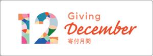 寄付月間(Giving December)の賛同パートナーになりました