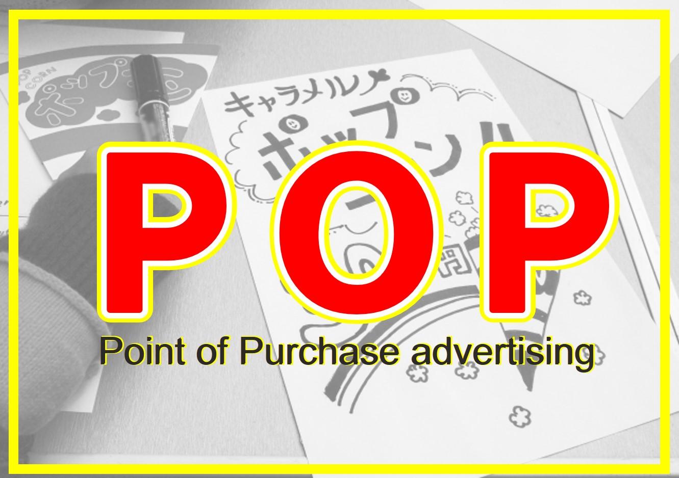 POP広告が失敗する理由とは?ありがちな間違い5つ