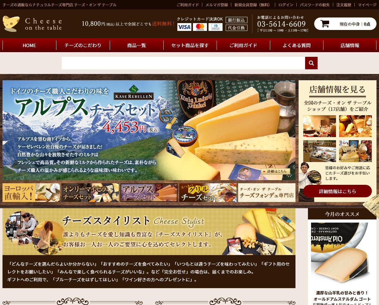 チーズ・オン ザ テーブル Webサイトリニューアル