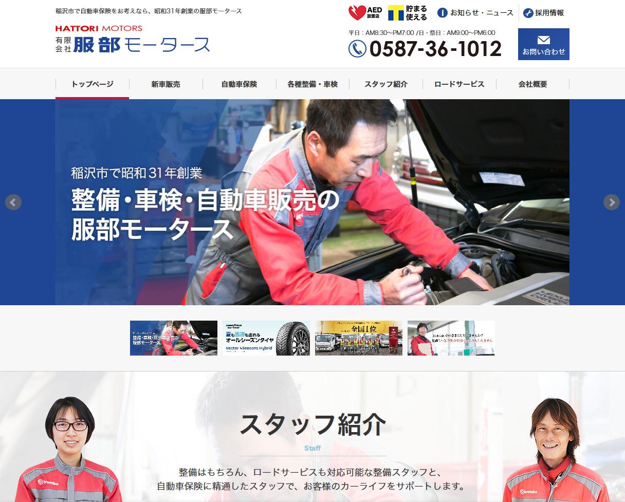 服部モータース Webサイトリニューアル