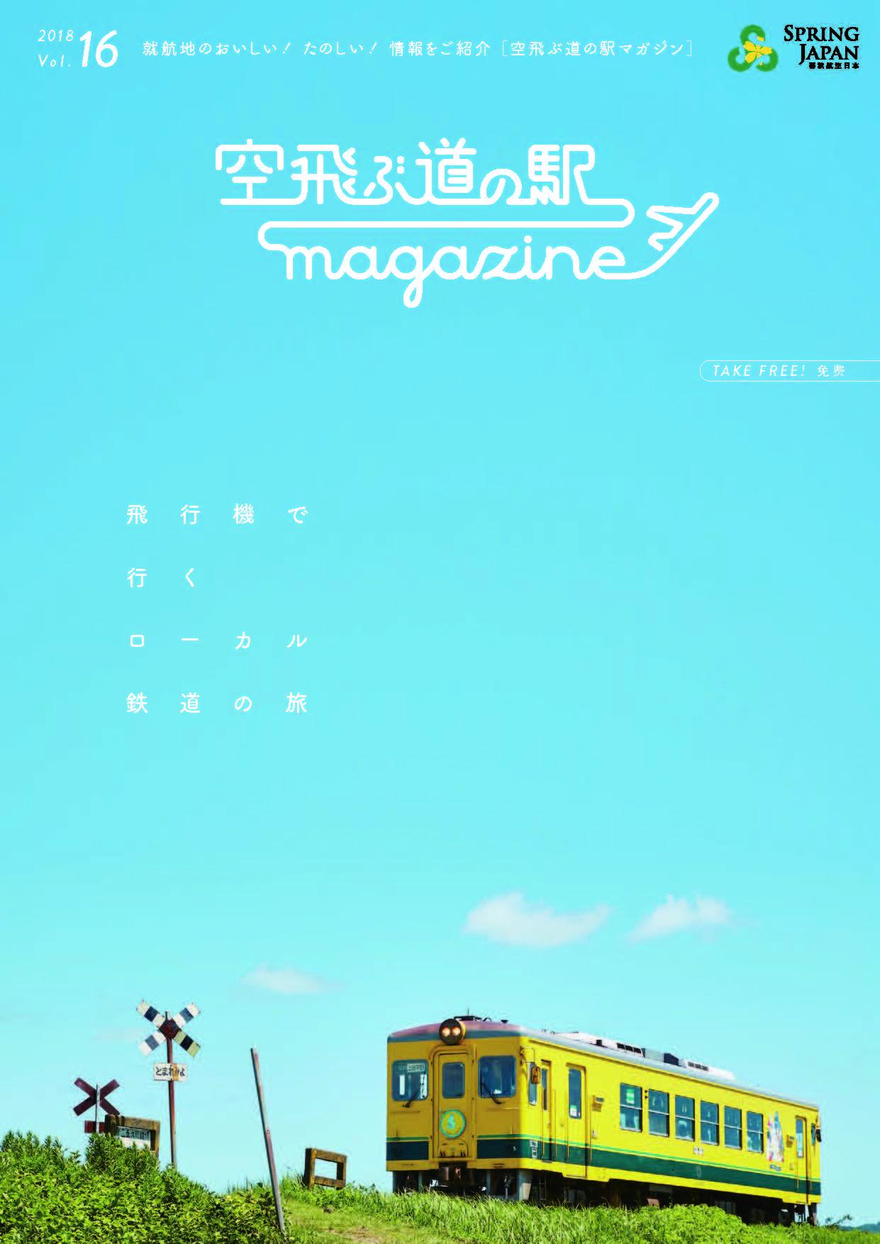 春秋航空日本機内誌 最新見本(10/1発行号)を更新しました!