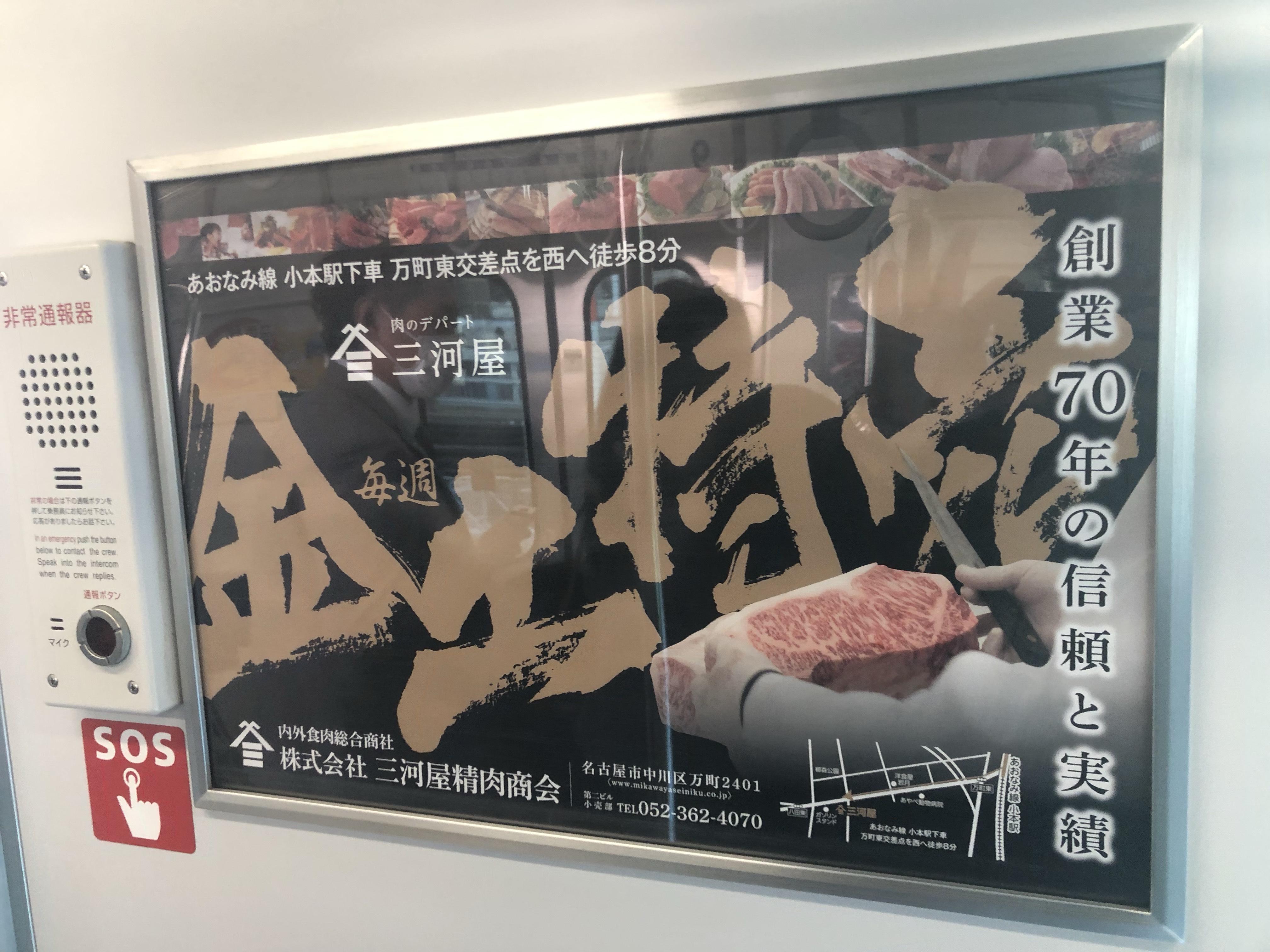 三河屋精肉商会 あおなみ線車内広告