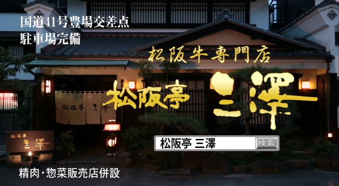 松阪亭三澤 テレビCM