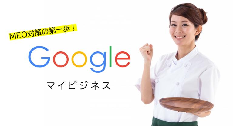 Googleマイビジネスへの登録方法を理解して、MEO対策を始めよう