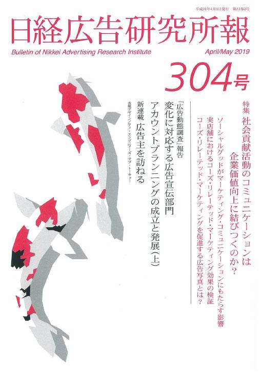 日経広告研究所報 304号で、弊社代表西森の論文が紹介されました。
