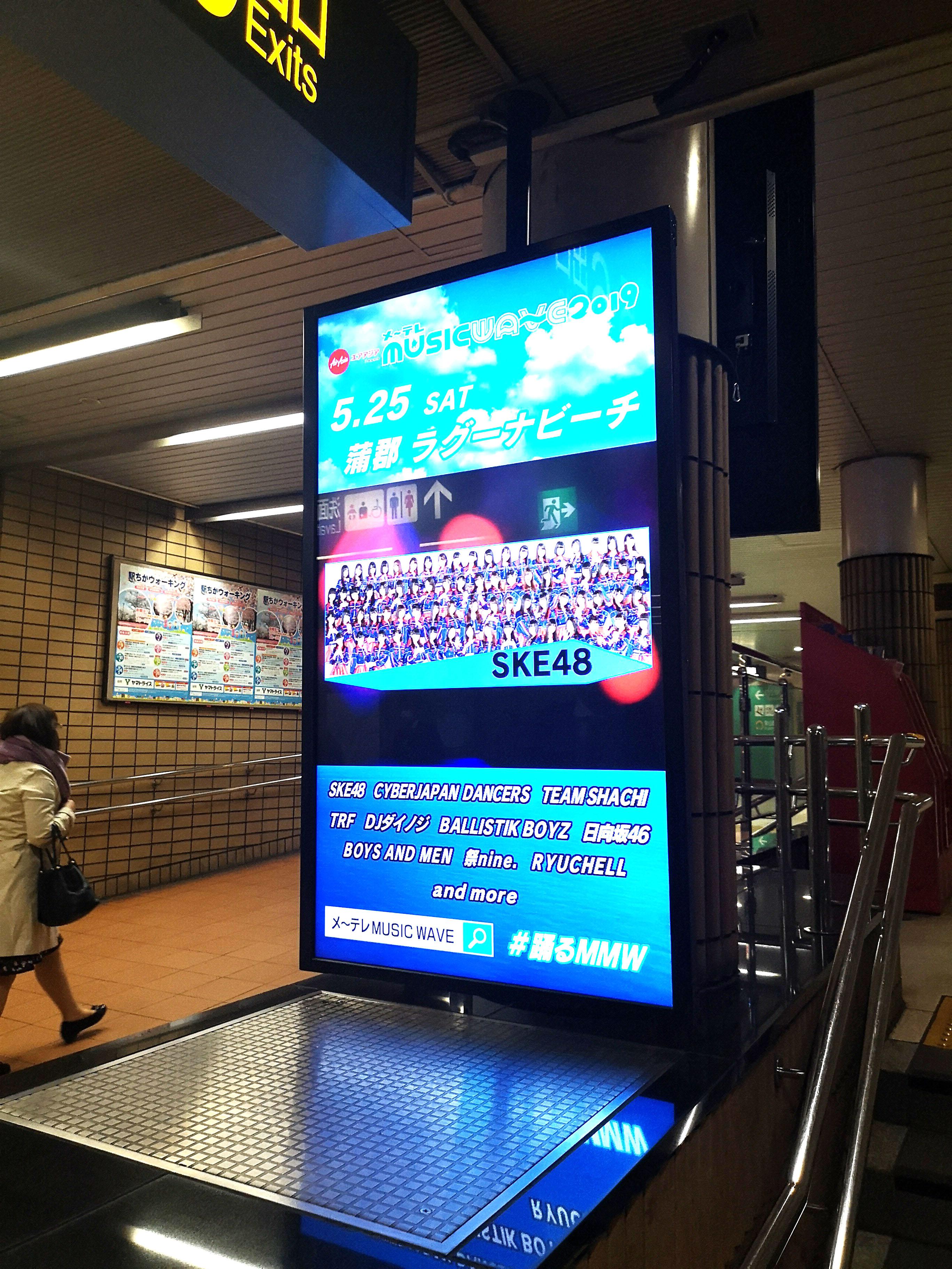 名古屋テレビ放送 交通広告