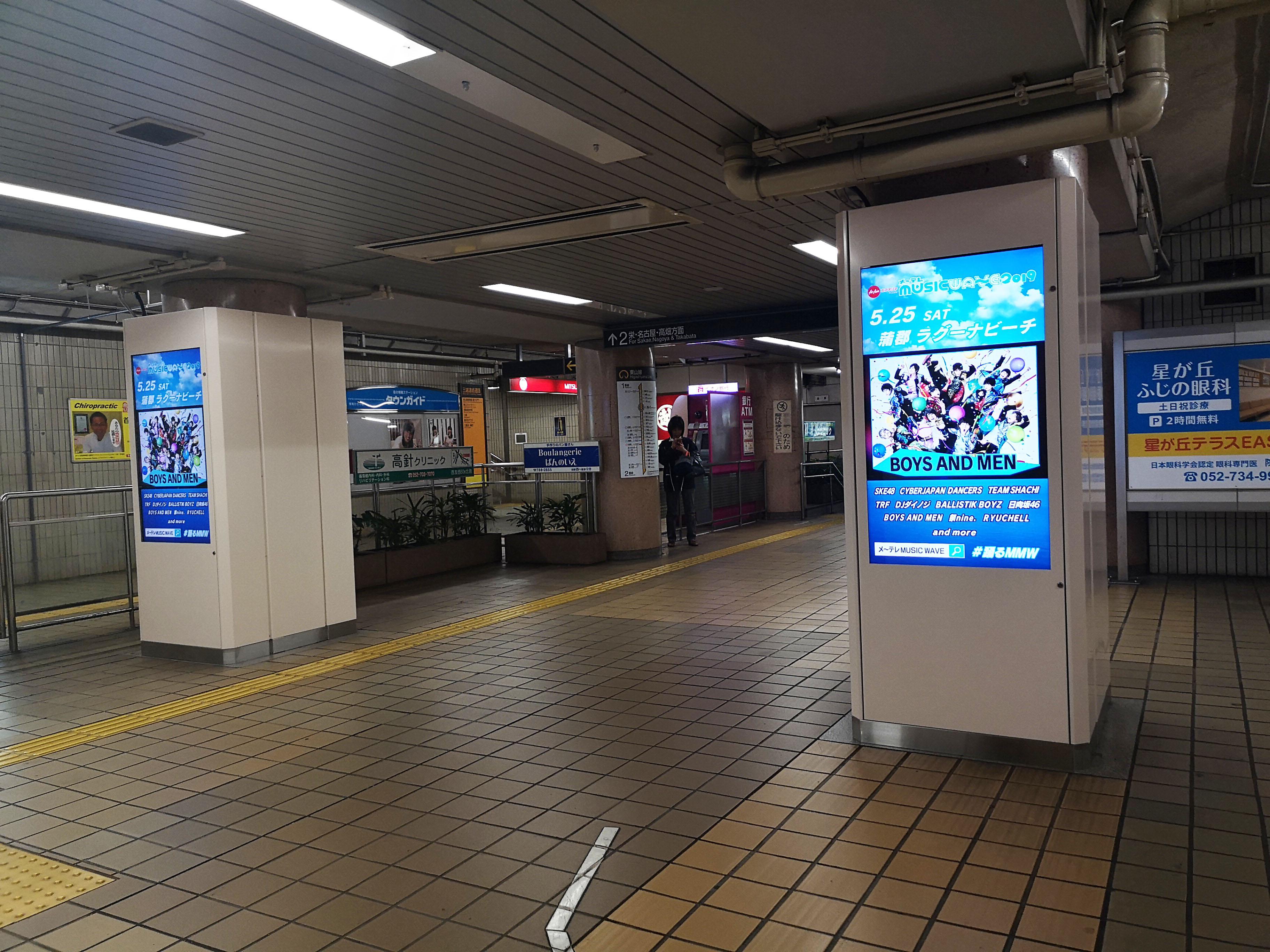 イーストスクエアビジョン 東山線星ヶ丘駅