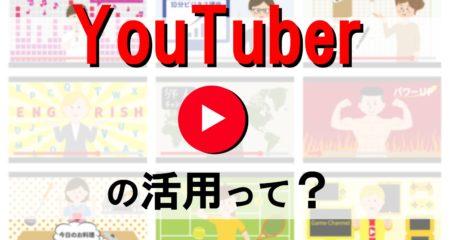 Youtuberを使った広告の効果とメリットとは?