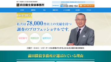 前田龍生探偵事務所 ホームページリニューアル