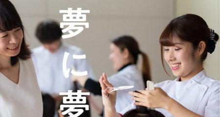 愛知中央美容専門学校 ホームページリニューアル