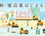 三幸土木株式会社 ホームページリニューアル