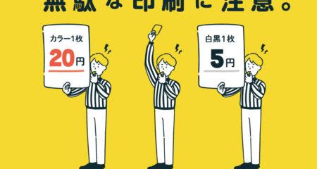 【CHIRI TSUMOプロジェクト】No.1 印刷の無駄を削減しよう!