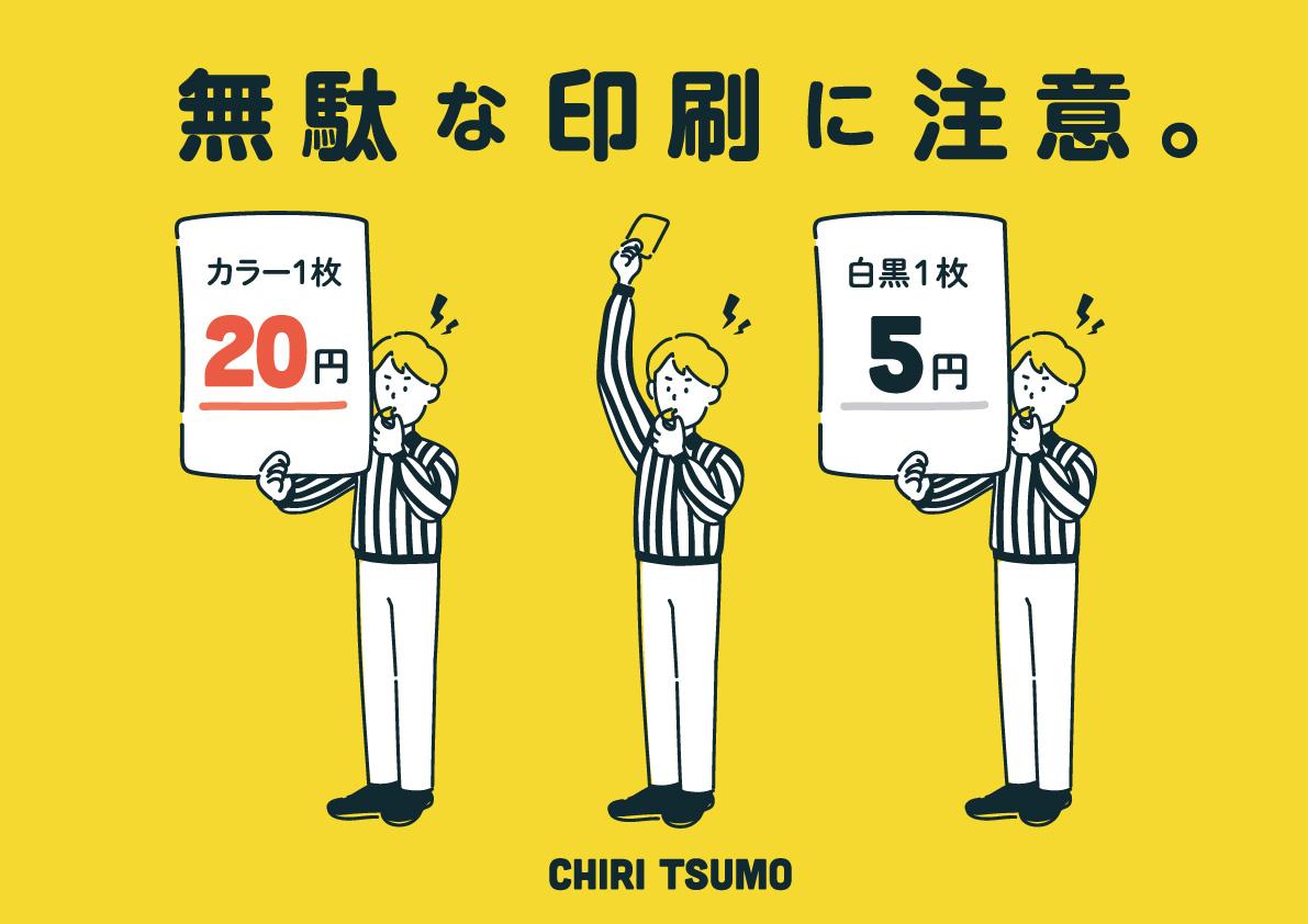 CHIRI TSUMOプロジェクト01 無駄な印刷を削減!