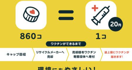 【CHIRI TSUMOプロジェクト】No.2 ペットボトルキャップを集めてワクチンを届けよう