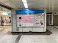 交通広告(名古屋駅・矢場町駅 駅看板応援広告)の制作実績を更新しました。