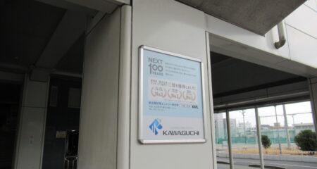 交通広告(名鉄 駅看板広告)の制作実績を更新しました。