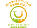 「あいちワーク・ライフ・バランス2021」の取り組みに賛同します。