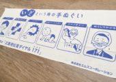 【ノベルティ】防災手ぬぐい