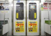 交通広告(名古屋市営地下鉄 扉下ステッカー)の制作実績を更新しました。